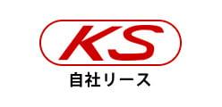 KS 自社リース
