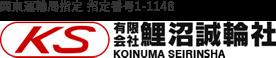 関東鵜運輸局指定 指定番号1-1148 有限会社鯉沼誠輪社 | 創業90年以上続く自動車整備事業場